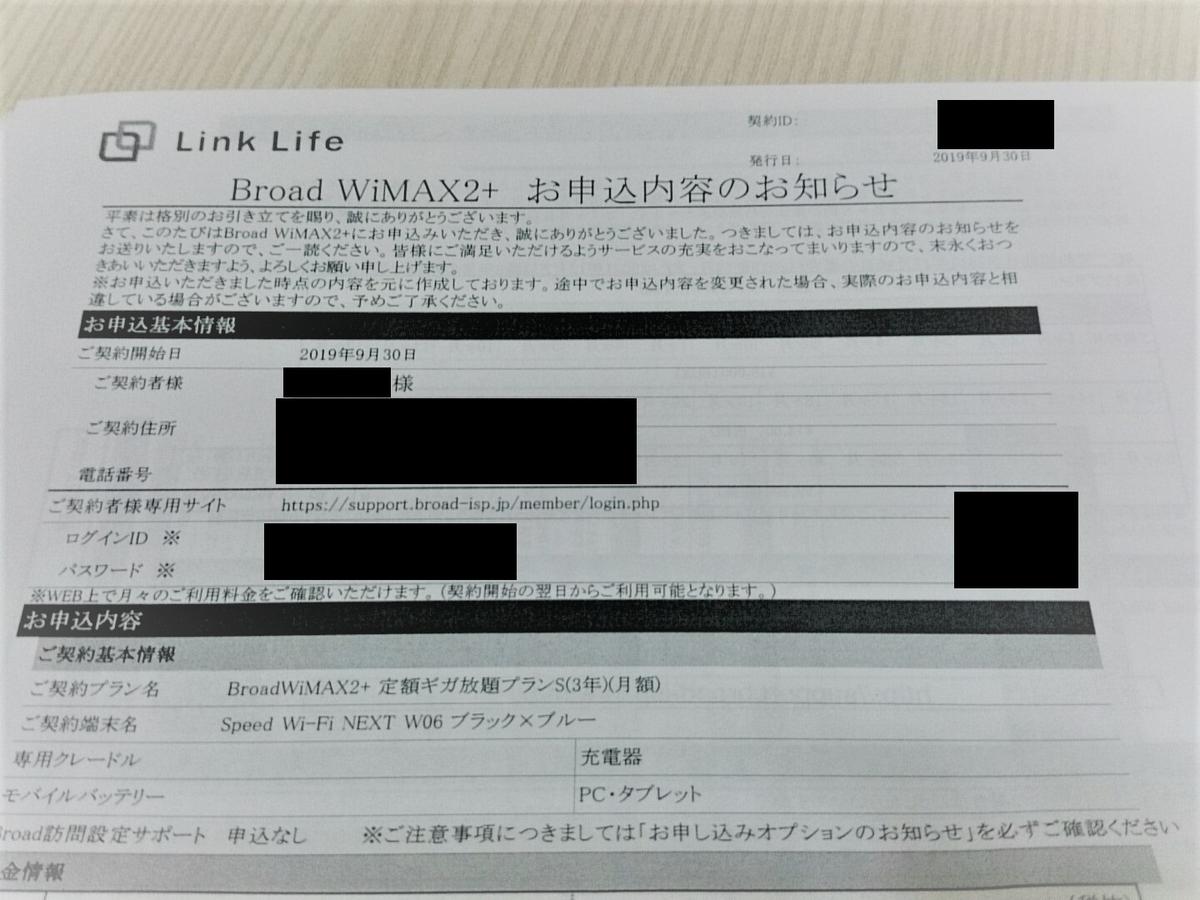 f:id:yotsumao:20200127185110j:plain