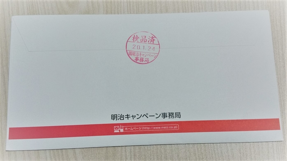 f:id:yotsumao:20200209192906j:plain