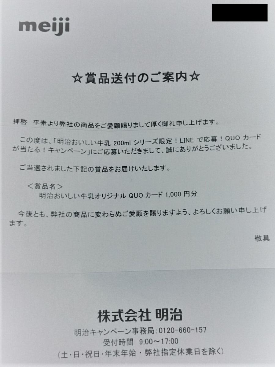 f:id:yotsumao:20200209193027j:plain