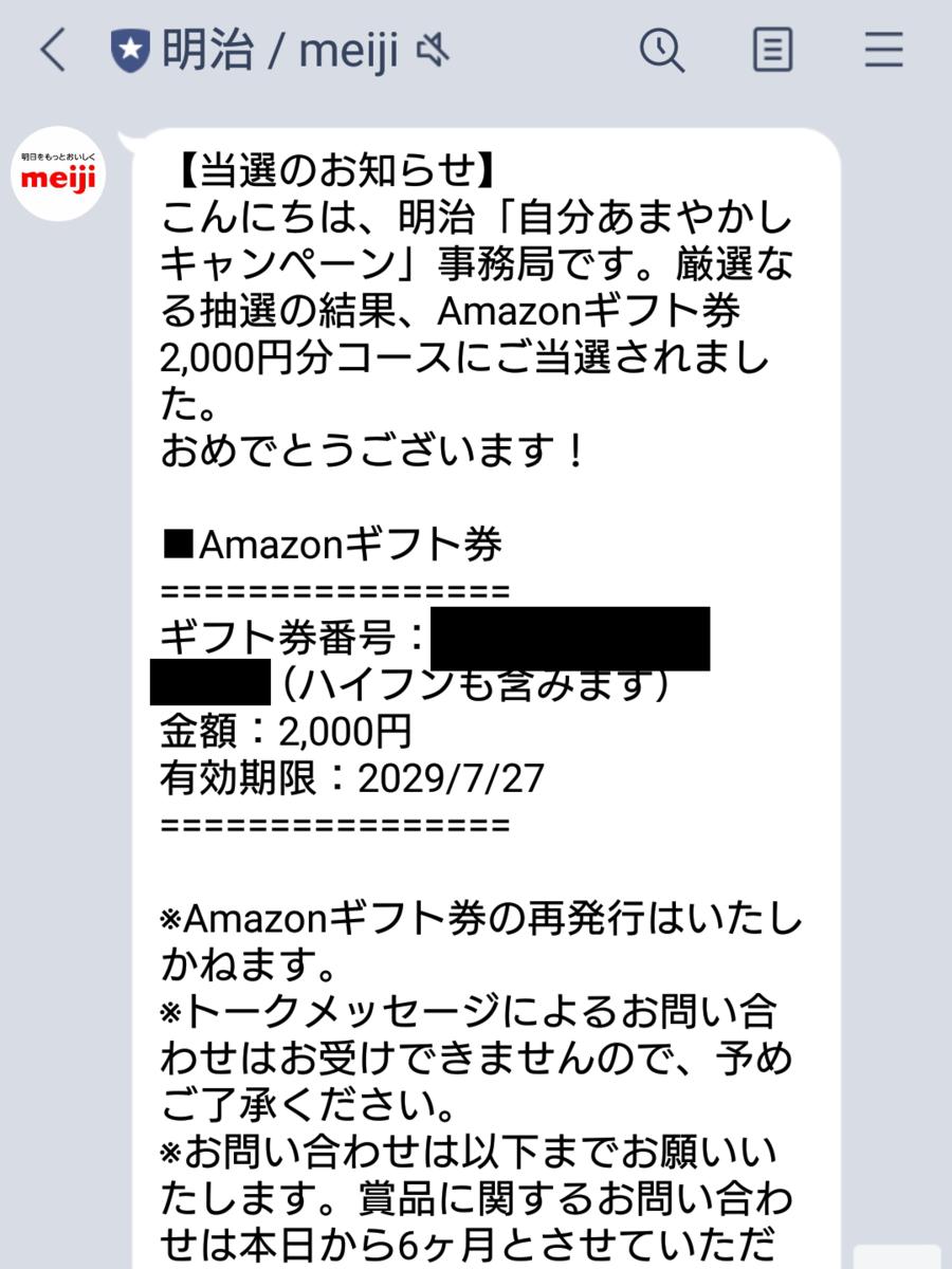 f:id:yotsumao:20200209193653p:plain