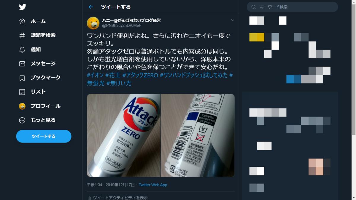 f:id:yotsumao:20200209203050p:plain