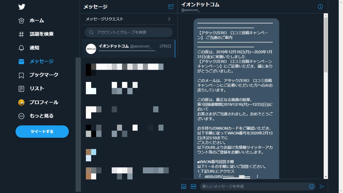 f:id:yotsumao:20200209205109p:plain