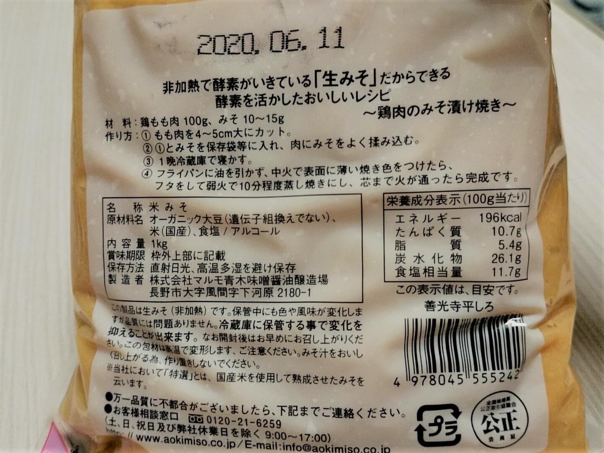 f:id:yotsumao:20200210185159j:plain