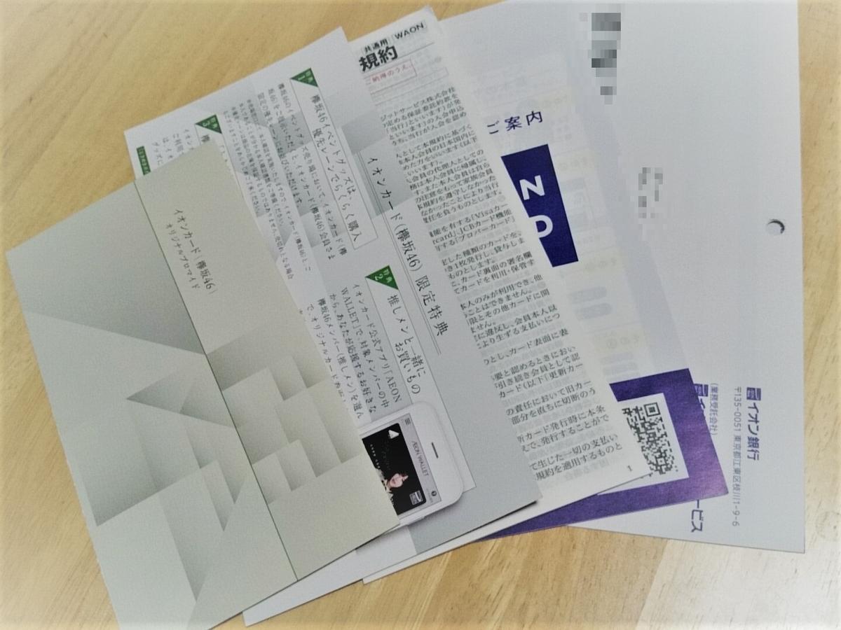 f:id:yotsumao:20200210201923j:plain
