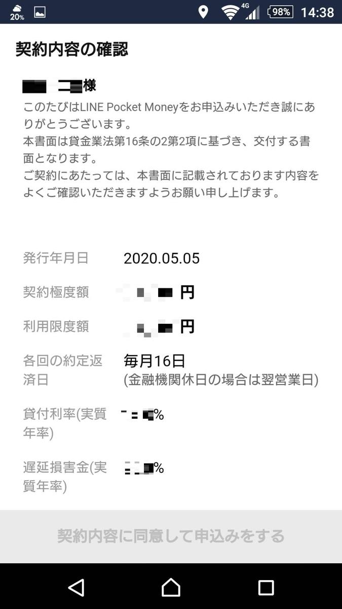 f:id:yotsumao:20200505214609j:plain