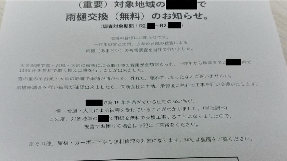 f:id:yotsumao:20200516030331j:plain