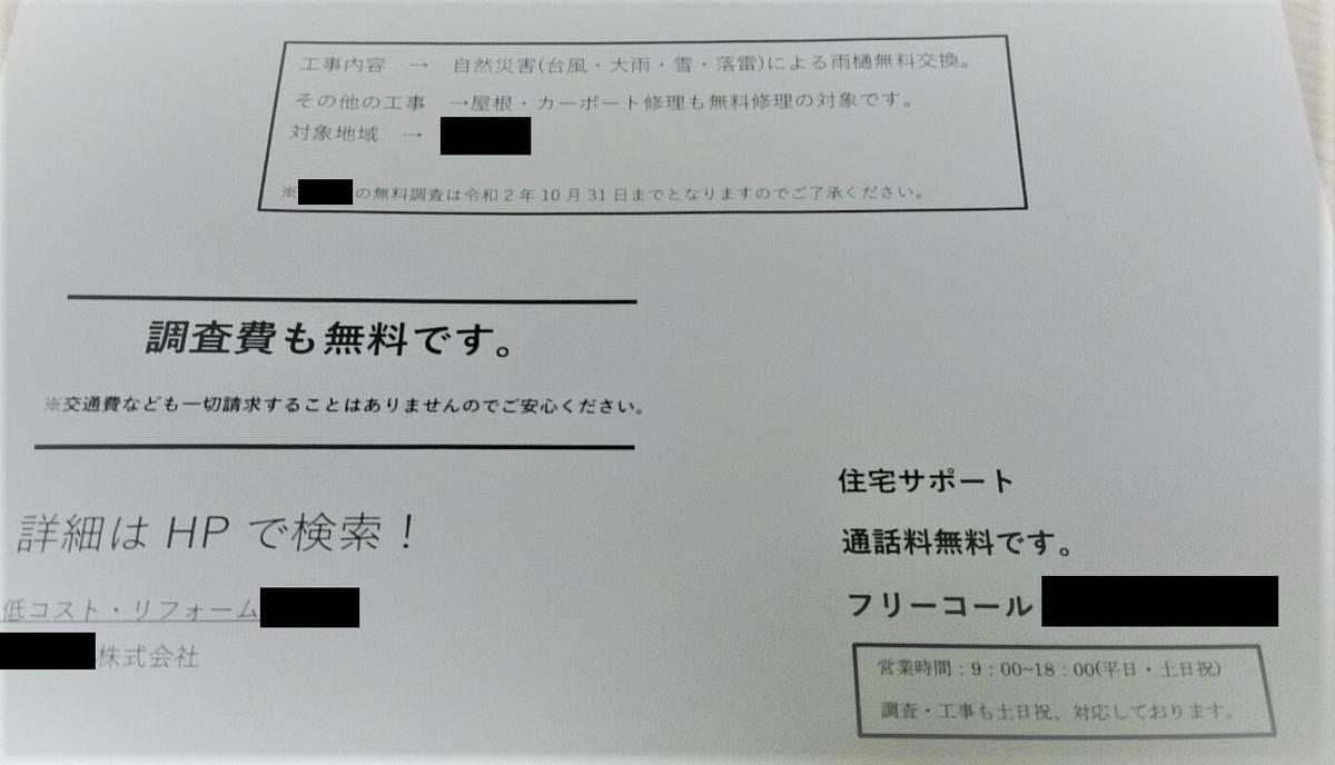 f:id:yotsumao:20200516030537j:plain