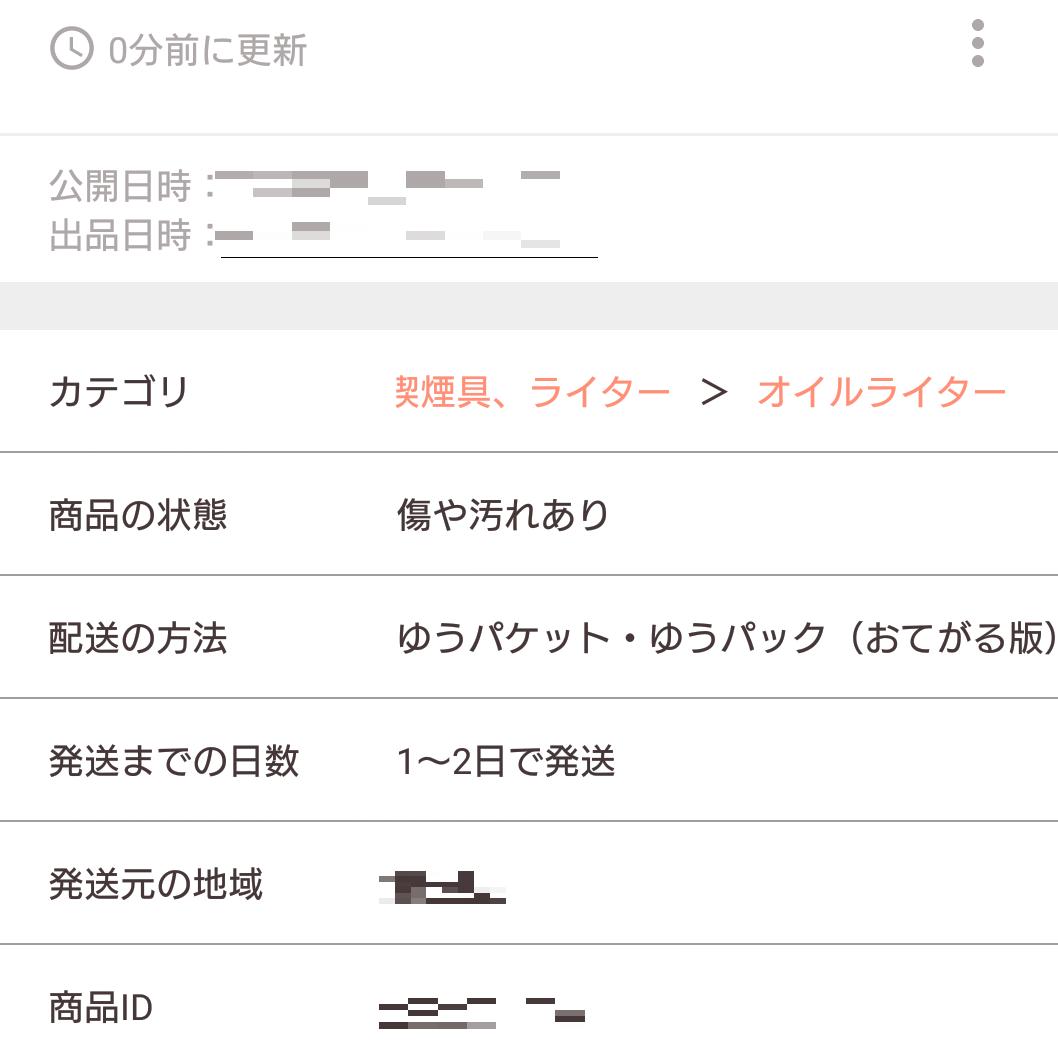 f:id:yotsumao:20200516042617p:plain