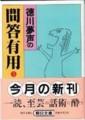 徳川夢声の問答有用 (3) (朝日文庫)