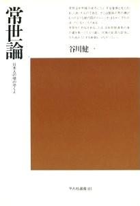 常世論―日本人の魂のゆくえ (平凡社選書)