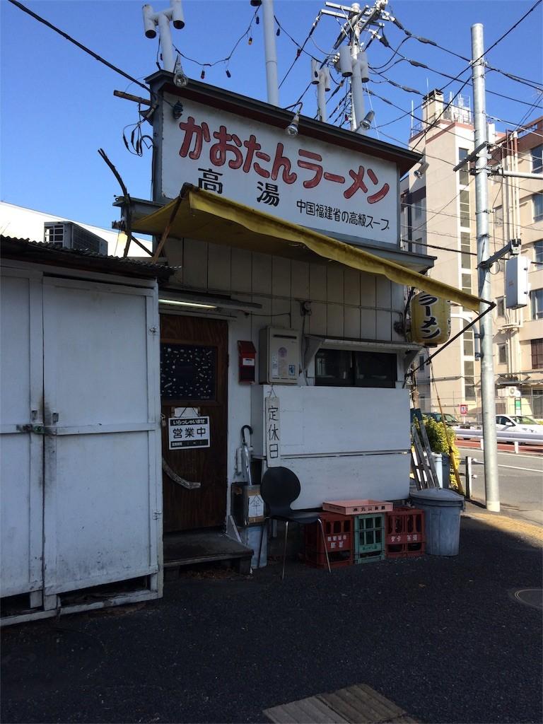 f:id:yotuashi:20170129010834j:image