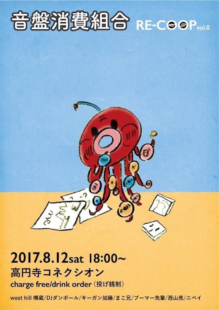 f:id:yotuashi:20170803003459j:image