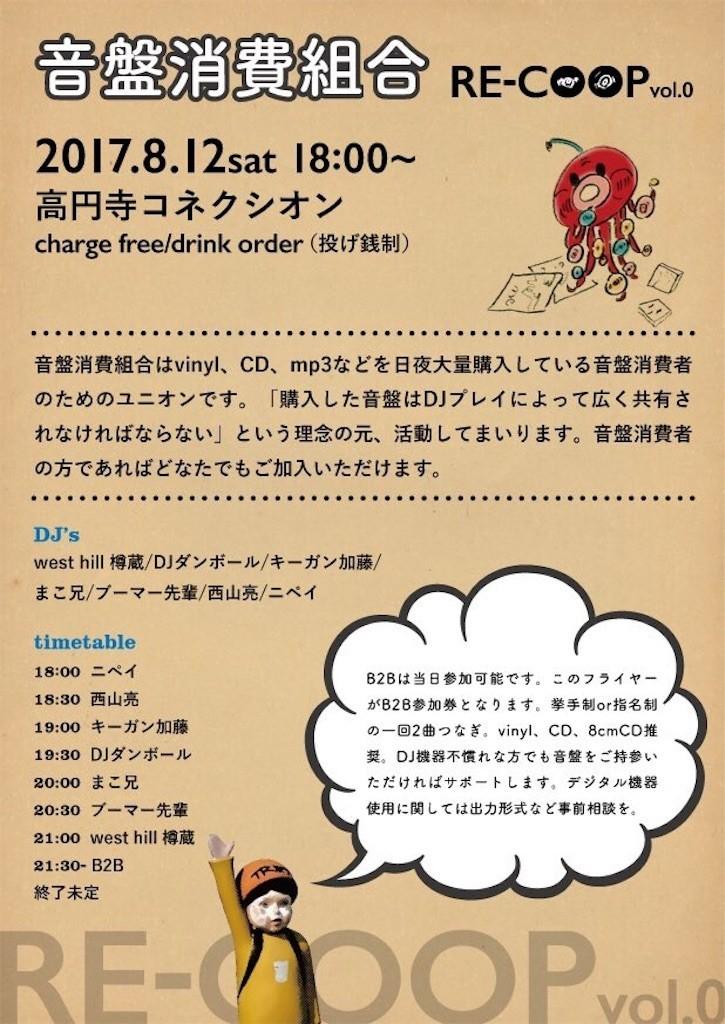 f:id:yotuashi:20170803003539j:image