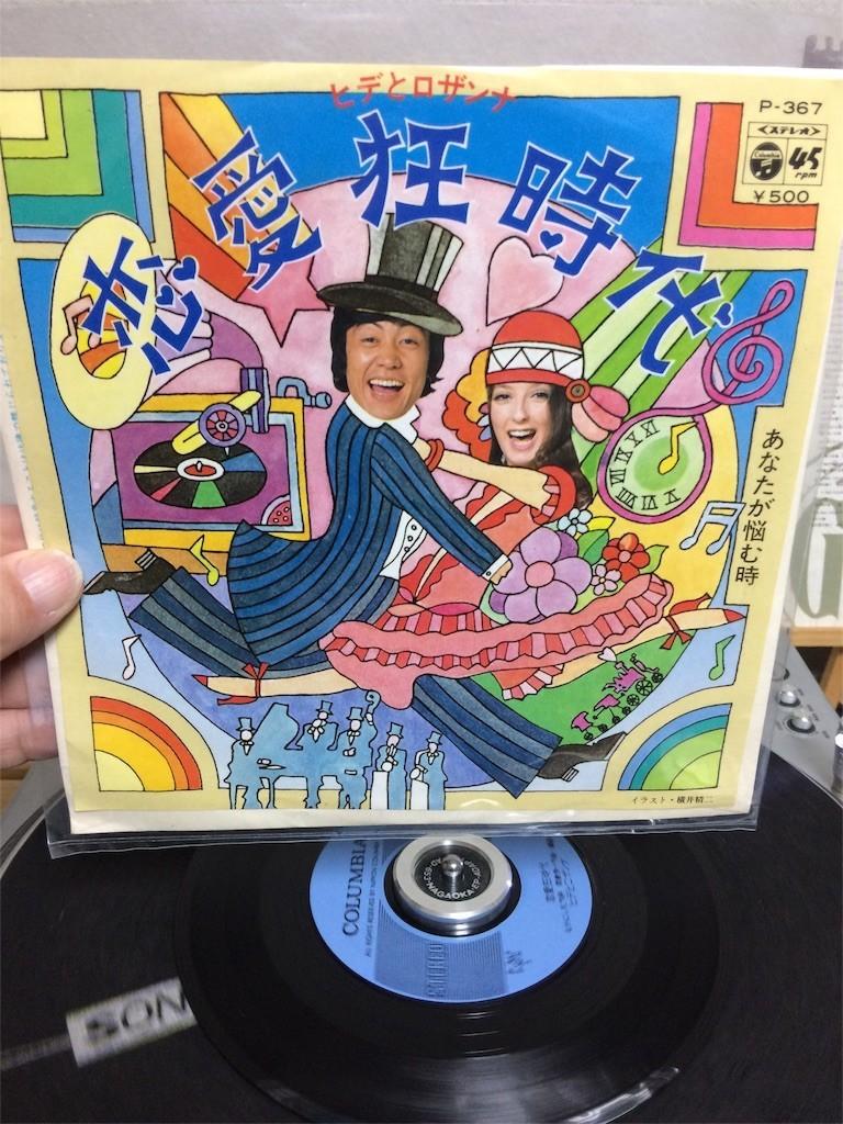 f:id:yotuashi:20171019220028j:image