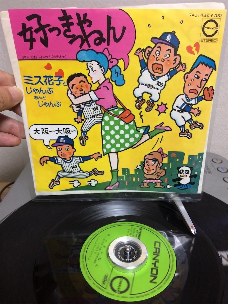 f:id:yotuashi:20171027091347j:image
