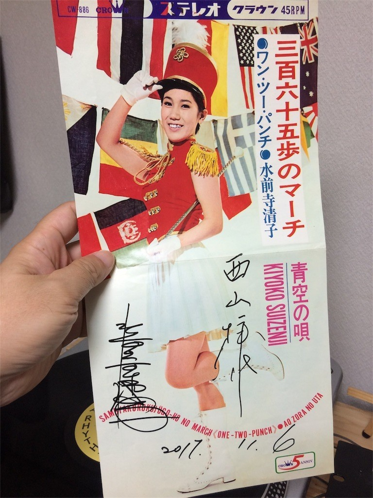 f:id:yotuashi:20171109225143j:image