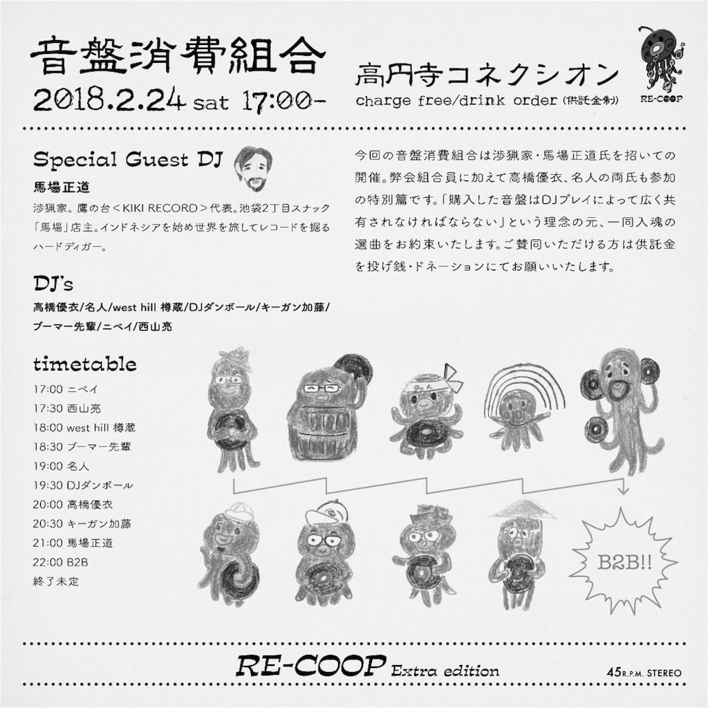 f:id:yotuashi:20180202161006j:image