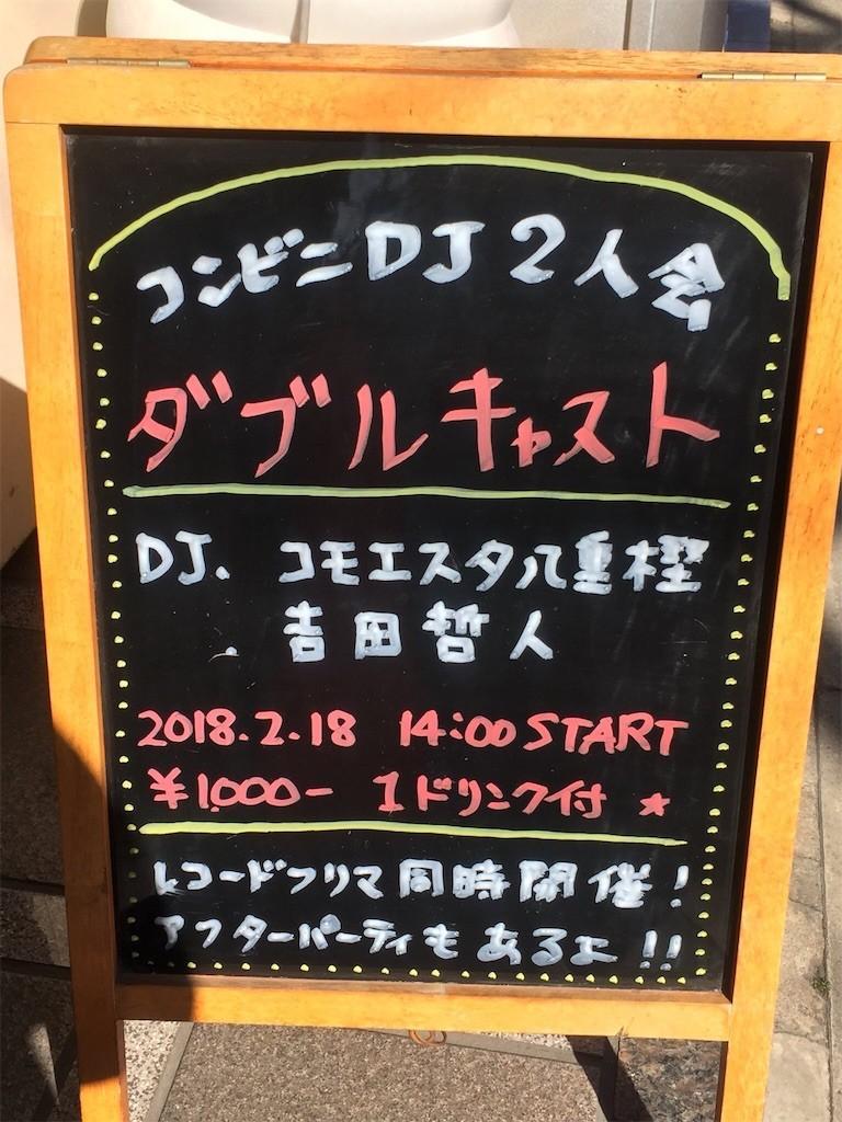 f:id:yotuashi:20180219004816j:image