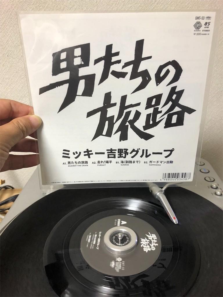 f:id:yotuashi:20180716110711j:image