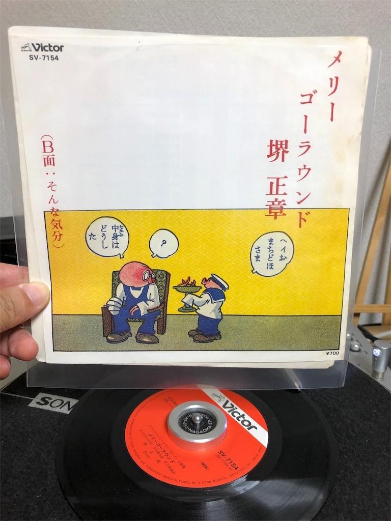f:id:yotuashi:20190708002941j:image