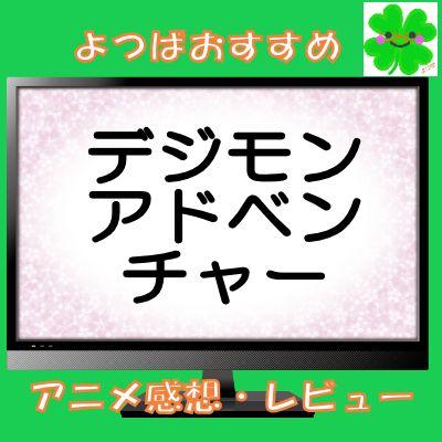 アニメ感想「デジモンアドベンチャー」
