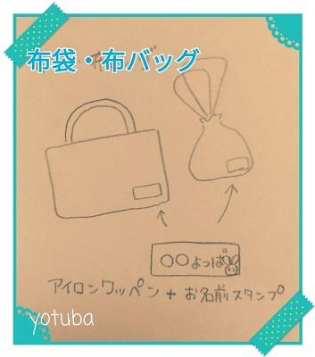 布袋,絵本バッグの記名方法