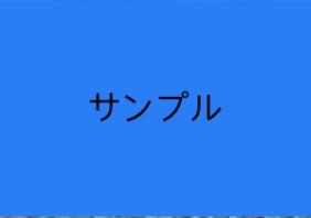 f:id:yotubarail:20200706102042p:plain