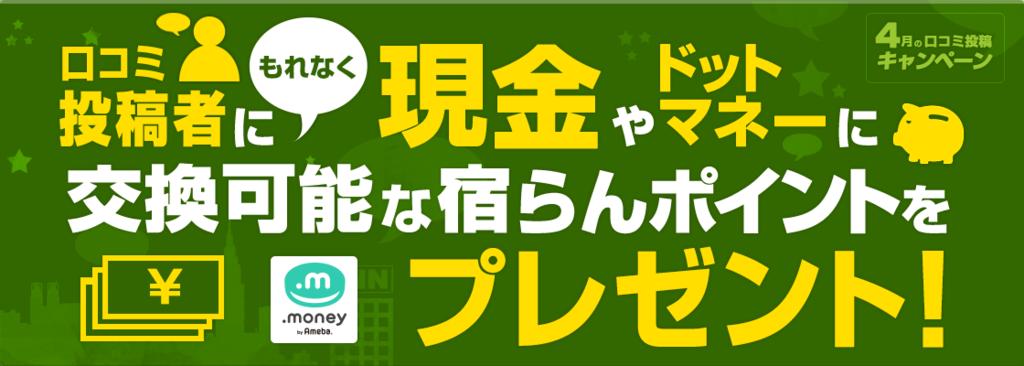 f:id:yotuhamaru:20170402012419p:plain