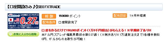 f:id:yotuhamaru:20170408143741p:plain
