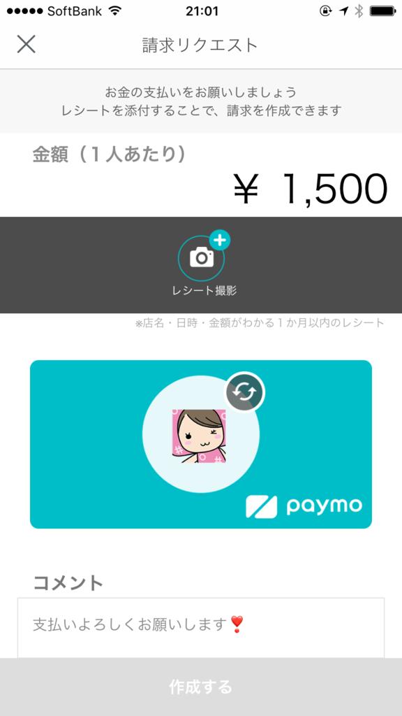 f:id:yotuhamaru:20170410185141p:plain