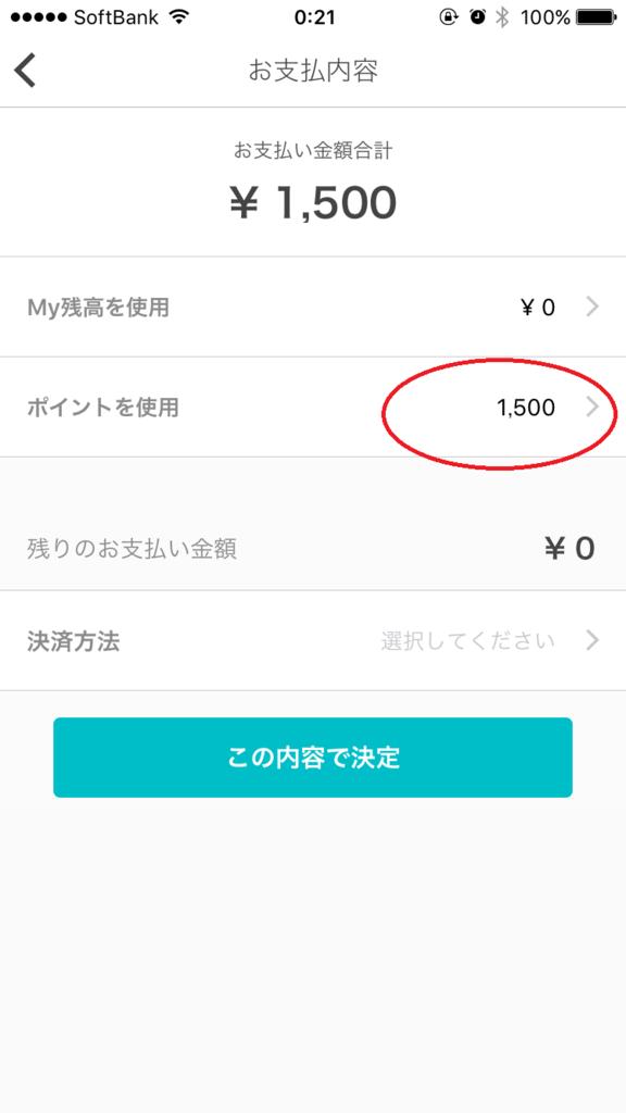 f:id:yotuhamaru:20170410190803p:plain