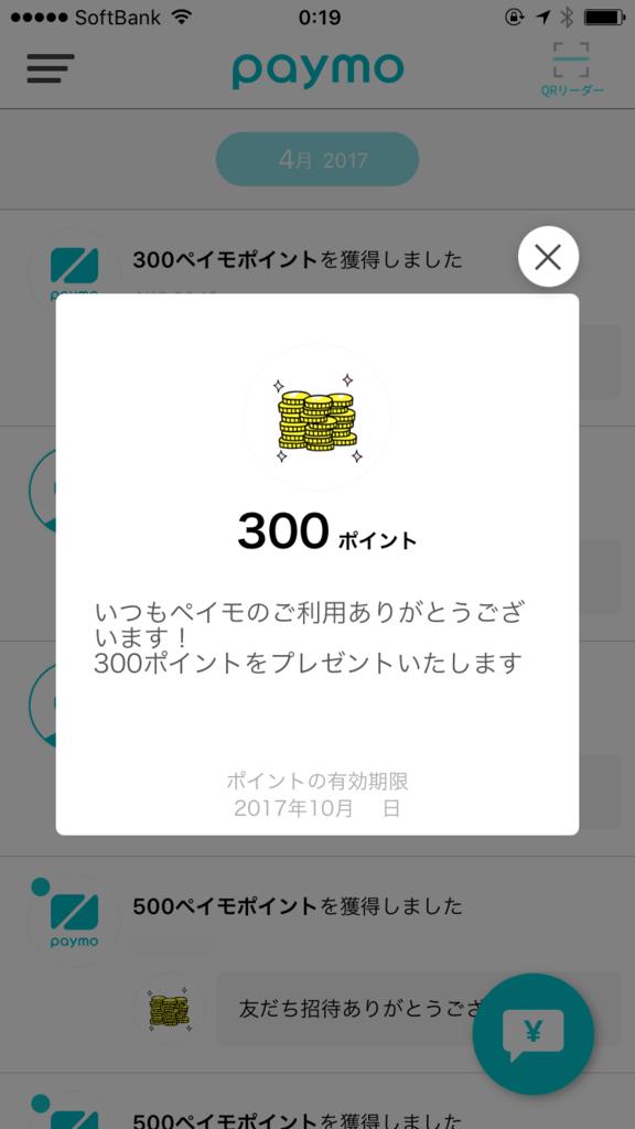 f:id:yotuhamaru:20170410192220p:plain