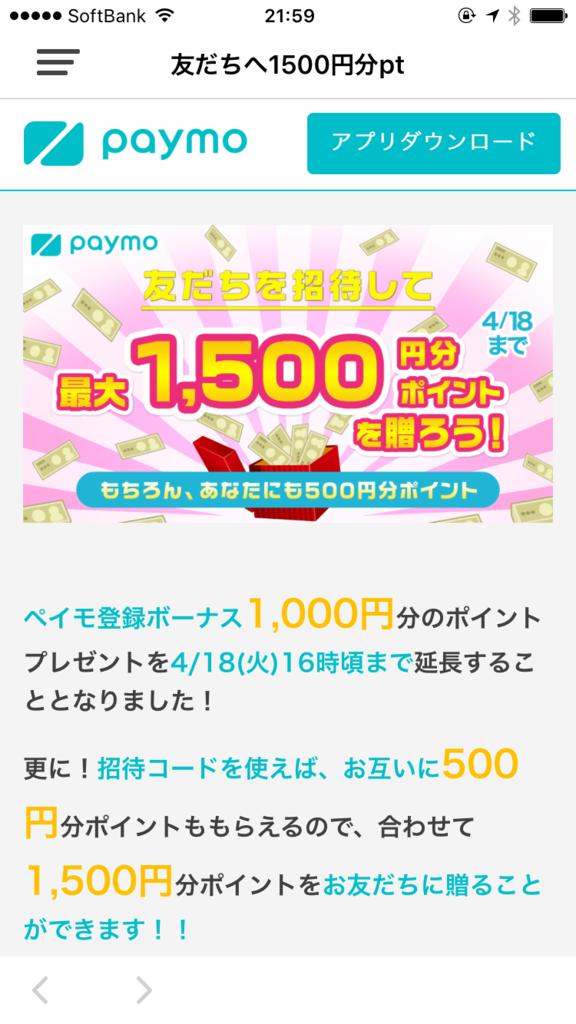 f:id:yotuhamaru:20170411223416p:plain