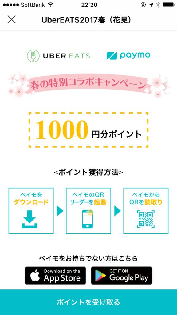 f:id:yotuhamaru:20170411223904p:plain