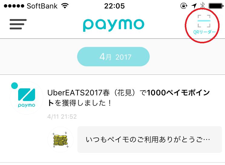 f:id:yotuhamaru:20170411224805p:plain