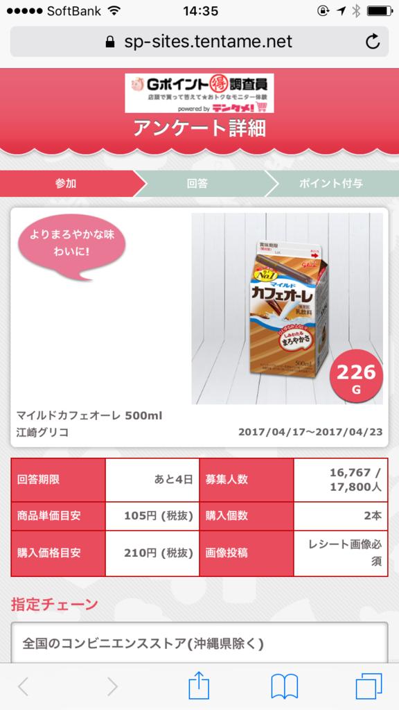 f:id:yotuhamaru:20170419145133p:plain
