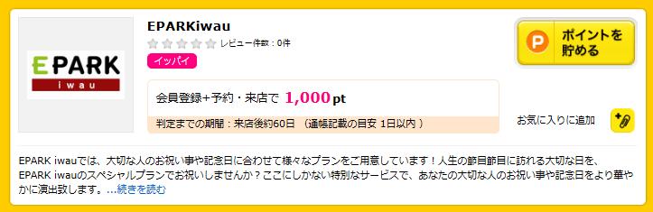 f:id:yotuhamaru:20170425182747p:plain