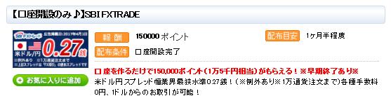 f:id:yotuhamaru:20170509180228p:plain