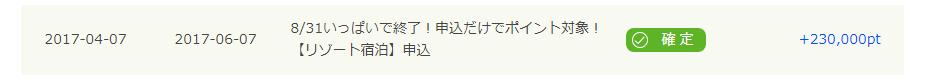 f:id:yotuhamaru:20170830020633p:plain