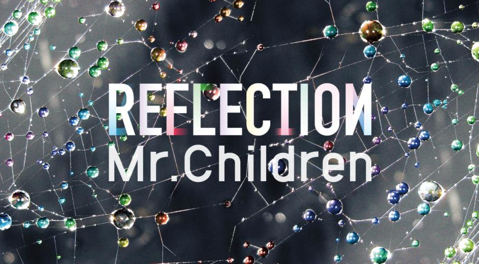ミスチル ライブ リフレクション「REFLECTION{ Live&Film}」Blu-ray を ...