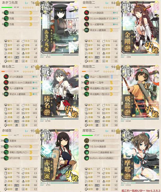 16春イベE6第一艦隊.png