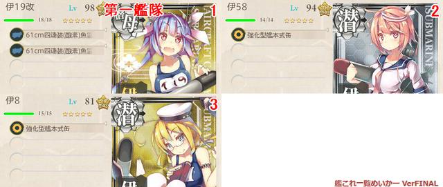 潜水艦キラ付け.png