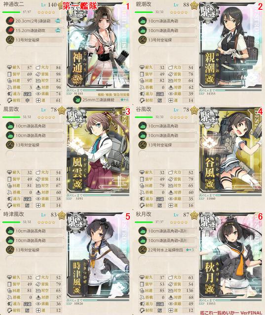 軽1駆逐5.png