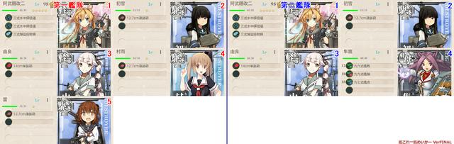 軽巡駆逐キラ付け.png