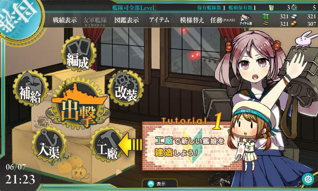 kancolle_20160607-212347046.png