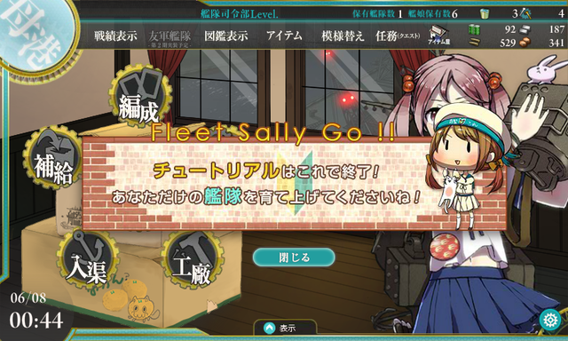 kancolle_20160608-004428379.png