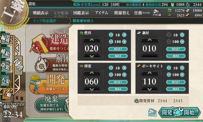 九一式徹甲弾・三式弾の開発レシピ
