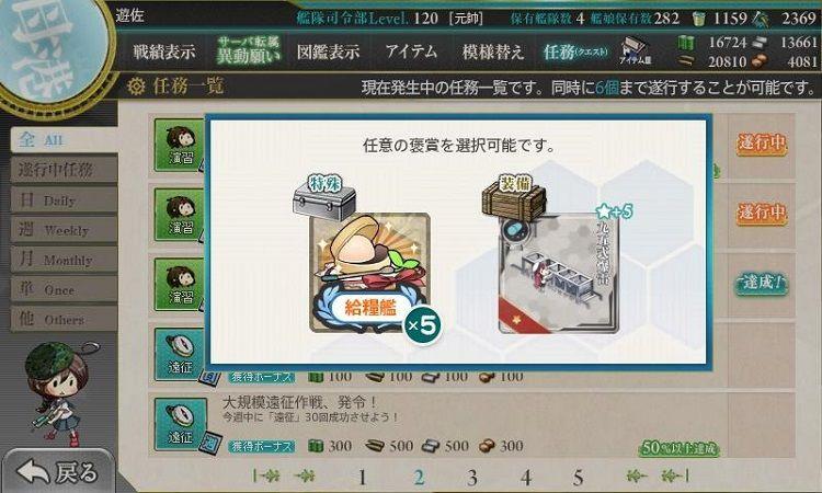 伊良湖 九五式爆雷