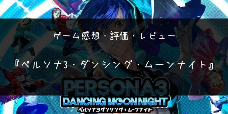 ペルソナ3・ダンシング・ムーンナイト P3D