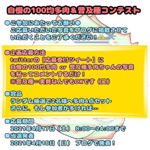 f:id:you-pon:20210417093932p:plain